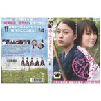 DVD 武士道シックスティーン 成海璃子 北乃きい レンタル落ち RR16918