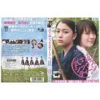 DVD 武士道シックスティーン 成海璃子 北乃きい レンタル落ち RR16919