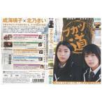DVD ブカツ道 成海璃子 北乃きい レンタル落ち RR16921