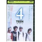 DVD 4TEEN フォーティーン レンタル落ち RR16925