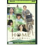 DVD HOME 愛しの座敷わらし 水谷豊 レンタル落ち RR17025