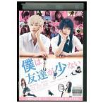 DVD 僕は友達が少ない 瀬戸康史 北乃きい レンタル落ち RR17031