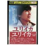 DVD ユリイカ 宮崎あおい レンタル落
