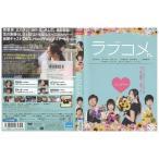 DVD ラブコメ 香里奈 北乃きい 田中圭 中越典子 レンタル落ち RR17224