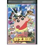 DVD 映画 クレヨンしんちゃん オタケべ! カスカベ野生王国 レンタル落ち SS04198