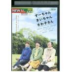 DVD すーちゃん まいちゃん さわ子さん 柴咲コウ レンタル落ち SS07644
