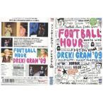 ドレキグラム '09 フットボールアワー DVD レンタル版 レンタル落ち 中古 リユース