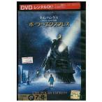 DVD ポーラー・エクスプレス トム・ハンクス レンタル落ち WW09254
