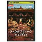 DVD ファンタスティックMr.FOX レンタル落ち WW09325