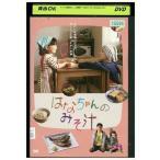 DVD はなちゃんのみそ汁 広末涼子 滝藤賢一 レンタル落ち WW15626