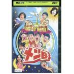 メンB 戸田恵子 陣内智則 DVD レンタル版 レンタル落ち 中古 リユース