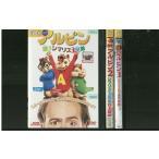 DVD アルビン 全3巻 レンタル落ち Z3T1143