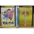 DVD 中川家 兄弟喧嘩 二人息子 漫才サミット 中川家の特大寄席 計4本セット レンタル落ち ZM570