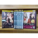 DVD テロワール ディレクターズカット版 1〜9巻(6、10巻欠品) 8本セット レンタル落ち ZO144