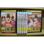 DVD 大王世宗 テワンセジョン 全43巻 ケース無し レンタル落ち ZPP101