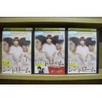 DVD シンドローム 全10巻 ケース無し レンタル落ち ZPP70