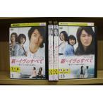 DVD 新・イヴのすべて 全15巻 ケース無し レンタル落ち ZPP73