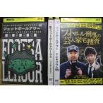 DVD フットボールアワー 計4本セット 後藤輝基 岩尾望 レンタル落ち ZR536