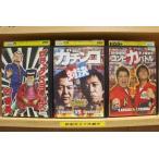 DVD ブラックマヨネーズ 3本セット レンタル落ち ZU467