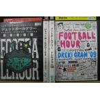 DVD フットボールアワー 4本セット 後藤輝基 岩尾望 レンタル落ち ZU905