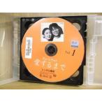DVD 愛するまで 全29巻 ディスクのみ リュ・シウォン チョン・ドヨン レンタル落ち セットレンタル用 ZV267