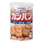 ブルボン 缶入 カンパン キャップ付き 防災グッズ 非常食 保存食
