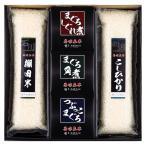 日本のお米セット 美味三米マグロセット KM15002300| 食品詰め合わせ お中元 御中元 お歳暮 御歳暮 お年賀 内祝い