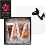 ホシフルーツ フルーツとナッツのタルト 4個 HFNT-4| 洋の焼き菓子 おいしい 詰め合わせ お中元 御中元 お歳暮 御歳暮 お年賀 内祝い