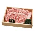 食肉詰め合わせ お中元 御中元 お手土産 お年賀 |仙台牛 サーロインステーキ180g×2枚 fn19-36