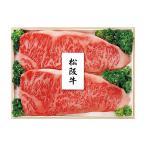 食肉詰め合わせ 帰歳暮 お歳暮 御歳暮 お手土産 お年賀 |プリマハム 松阪牛 サーロインステーキ MAR-200F