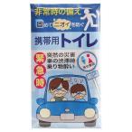 防災用品 防犯用品 |携帯用トイレ1P 6485
