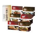 缶詰 瓶詰 スープ お中元 御中元 お手土産 お年賀 |ニッスイ 魚介 和惣菜セット NZ-50A