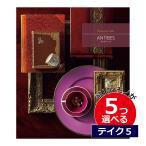 5つ選べる カタログギフト 高額 出産内祝い ミストラル |大和 ミストラル アンティーブ 5つもらえる カタログギフト テイクファイブ MIS05013