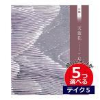 5つ選べる カタログギフト 高額 出産内祝い 沙羅 + フード |大和 沙羅フード 天蓋花 5つもらえる カタログギフト テイクファイブ SAR05013