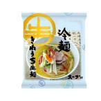 内祝い ラーメン詰め合わせ お中元 御中元 お手土産 お年賀 |サンサス 冷麺(1食入り、スープ付)12パック REI12