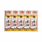 油 オイル お中元 御中元 お手土産 お年賀 |ボーソー油脂 ボーソー米油ギフトセット BH-5