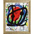 壁掛け飾り 絵画 お祝い 記念品 おしゃれ かわいい  ミュージアム シリーズ ミロ 「Exposition XXII Salon」 MW-14004