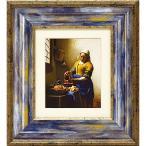 壁掛け飾り 絵画 お祝い 記念品 おしゃれ かわいい |フェルメール 「牛乳を注ぐ女」 MW-05022