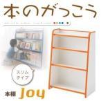 本棚 スリムタイプ〔joy〕レッド ソフト素材キッズファニチャーシリーズ 本棚〔joy〕ジョイ〔代引不可〕