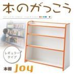 本棚 レギュラータイプ〔joy〕ブルー ソフト素材キッズファニチャーシリーズ 本棚〔joy〕ジョイ〔代引不可〕