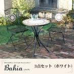 ガーデンファーニチャー 3点セット〔Bahia〕ホワイト モザイクデザイン アイアンガーデンファニチャー〔Bahia〕バイア〔代引不可〕
