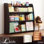 本棚〔L'kids〕ウォルナット+ダークブラウン ソフト素材キッズファニチャー・リビングカラーシリーズ〔L'kids〕エルキッズ〔本棚〕ラージ〔代引不可〕