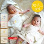 出産祝い 双子 名入れ 兄弟姉妹 オーガニックコットン フード付きバスタオル(ポンチョ)2枚セット  男の子 女の子