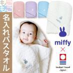 出産祝い 名入れ今治タオル imabari towel japan & ミッフィーのコラボ バスタオルギフト