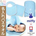 出産祝い 名入れ 今治タオル imabari towel japan & ミッフィーのコラボ バスタオル スタイ ハンカチ ギフト