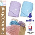 出産祝い 名入れ 双子 今治タオル imabari towel japan & ミッフィーのコラボ バスタオル 2枚 セット