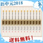 ショッピングGW 2018 お中元 島原手延素麺「極細」GW-30
