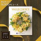 商品券 ギフトカード も選べるカタログギフト 9,000円コース リンベル バリューチョイス 新玉(あらたま)