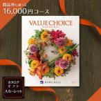 商品券 ギフトカード も選べるカタログギフト 16,000円コース リンベル バリューチョイス 小波(ささなみ)