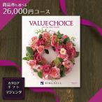 商品券 ギフトカード も選べるカタログギフト 26,000円コース リンベル バリューチョイス 敷島(しきしま)